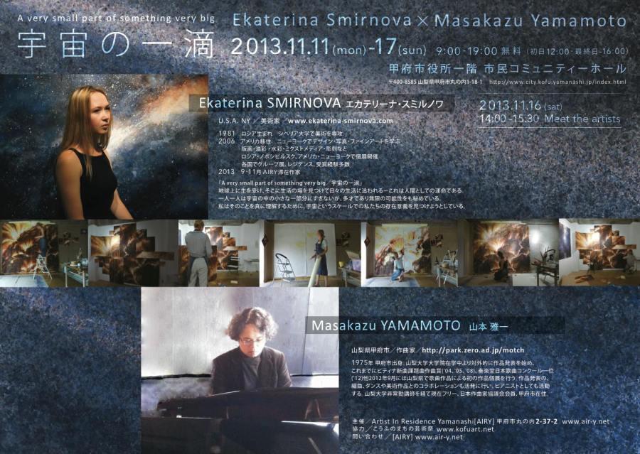 kofu_solos_show_invite